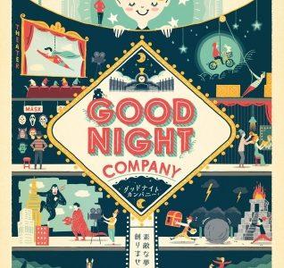 イクスピアリⓇ街内を巡る体験型謎解きプログラムが開催!「Good Night Company~素敵な夢を創りませんか?~」