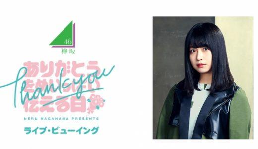 欅坂46長濱ねるの卒業イベント「ありがとうをめいっぱい伝える日」が全国各地の映画館にてライブ・ビューイング決定
