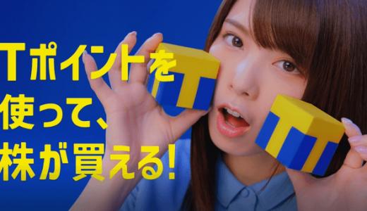 SBIネオモバイル証券のTVCMにラストアイドル西村歩乃果が登場!WEB限定CMも公開