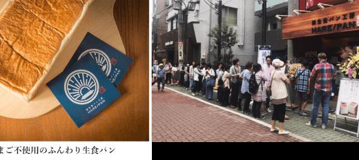 純生食パン専門店「HARE/PAN <晴れ時々ぱん>」が東京都23区に初上陸
