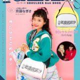 イコラブ 齊藤なぎさが昭和アイドルコーデにチャレンジ!おニャン子クラブメンバーも登場の『SAILORS SHOULDER BAG BOOK』が発売