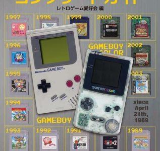 「ゲームボーイコンプリートガイド」が7月20日発売!ゲーム画像・パッケージやコレクターズアイテムも紹介