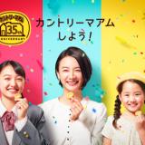 AKB48小栗有以さんと一緒に、みんなでカントリーマアムをお祝いしよう!「カントリーマアム 35 周年誕生祭」開催