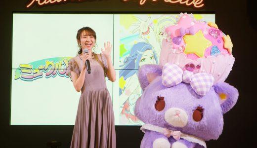 『ミュークルドリーミー』が2020年春にTVアニメ化!「SANRIO EXPO 2019」にて声優・村上奈津実&みゅーちゃんも登場