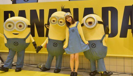 1日限定開催の「Minion Banana Day」公式ファンイベントにミニオン&ミニオン姿の前田希美が登場!