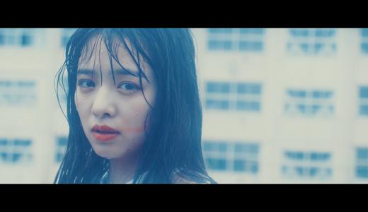 横田真悠が雨に打たれ熱演する赤頬思春期の話題曲『私の思春期へ』のMVが公開!横田コメントも到着
