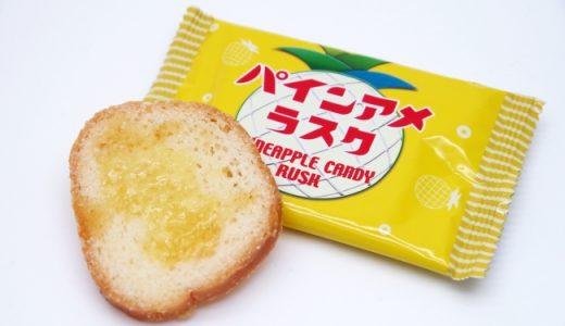 8月8日はパインアメの日◎新商品「パインアメラスク」が新登場