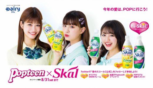 九州生まれの乳性炭酸飲料『 スコール 』人気ファッション誌Popteen とコラボレーション第 2 弾が 開始!