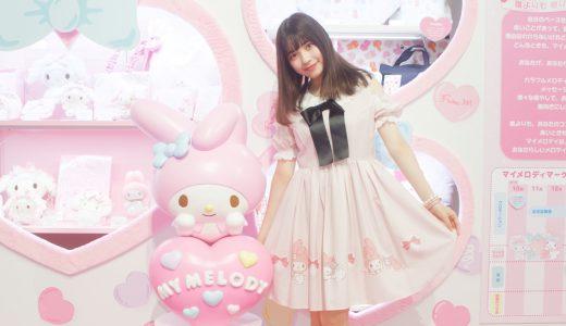 マジカル・パンチラインのサンリオ大好き美少女「はるるん」と!「SANRIO EXPO 2019」ご訪問レポート