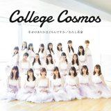 女子大生アイドルグループ「カレッジ・コスモス」が2ndシングル収録曲2曲のMusicVideoを公開!