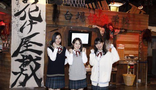 『ハロプロ!TOKYO 散歩』森戸知沙希、一岡伶奈、島倉りかがレトロゲーム・お化け屋敷を体験。感想コメントが到着