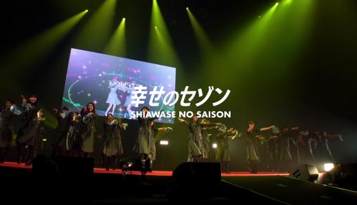 54名で活動中の東池袋52が第6弾シングル「幸せのセゾン」リリース!VTuberとパフォーマンスするミュージックビデオも公開