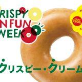 『オリジナル・グレーズド®』が99円!クリスピー・クリーム・ドーナツがお得で楽しい『KRISPY FAN FUN WEEK』を開催