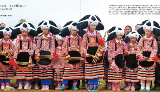 さまざまな民族がみせる衣装や装飾が特徴的な世界各国の祭りを紹介。書籍『世界の祭りと衣装』が発売