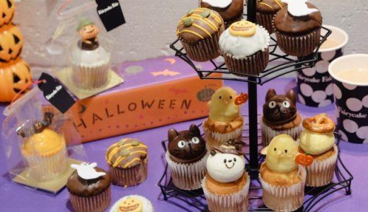 """""""お家ハロウィン""""を楽しめるフェアリーケーキフェアのお菓子が期間限定で登場!パンダやひよこがハロウィン仕様に"""