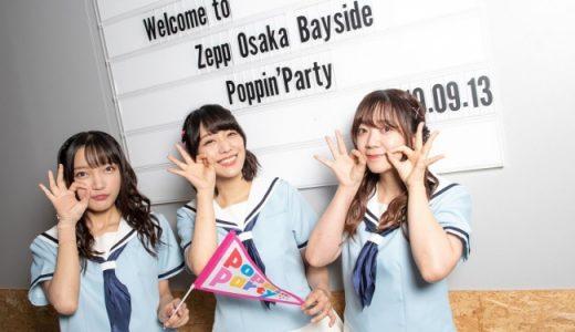 「Poppin'Party Fan Meeting Tour 2019!」大阪&福岡!公演レポート・メンバーからのコメントが到着