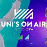 限定ライブ映像も!欅坂46・日向坂46 応援【公式】音楽アプリ『UNI'S ON AIR』 配信開始