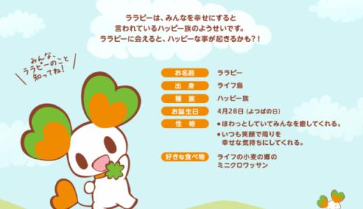 ライフのキャラクター「ララピー」が、インスタフォロワー4280(よつば)人突破を記念して毎月「Lala Tok」を配信