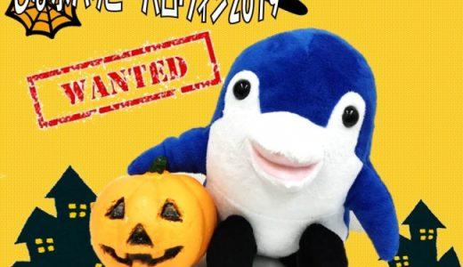 """しながわ水族館で「しな水ハッピーハロウィン2019」が開催!""""しなフィン""""を探してお菓子をGET"""