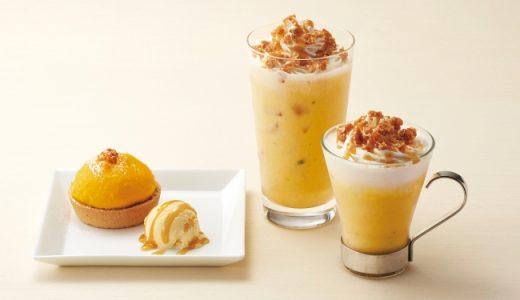 「nana's green tea」の秋スイーツ第二弾!かぼちゃキャラメルアーモンドラテ&かぼちゃタルトが登場