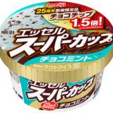 チョコチップ1.5倍!25周年記念・数量限定「明治 エッセル スーパーカップ チョコミント」が登場