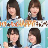 日向坂46の豪華賞品企画や新CM、WEB動画など『ココイチ de もっと HAPPY!キャンペーン』が11月1日(金)からスタート