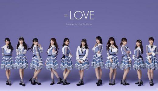 =LOVE×KADOKAWAのコラボレーション企画第一弾!「=LOVE Fun Party」が開催決定