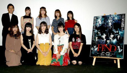 鶴見萌、熊澤風花らアイドルたちが出演!映画『FIND』公開記念舞台挨拶・公式レポートが到着