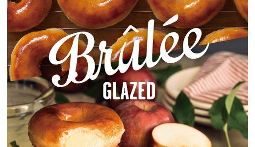 カリッ、ふわっ、とろ~り、クリスピー・クリーム・ドーナツ『ブリュレ グレーズド』から人気のアップル味がさらにおいしく登場!