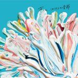 RYUTistが新シングル「きっと、はじまりの季節」をリリース!表題曲の作詞・作曲は弓木英梨乃が担当