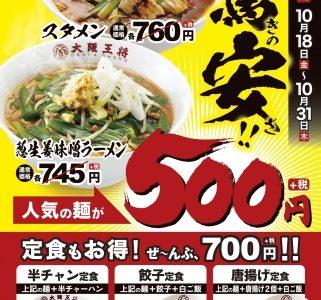 創業50周年の大阪王将が「大感動祭」第2弾!人気の麺が500円で食べられる「麺フェア」を開催!