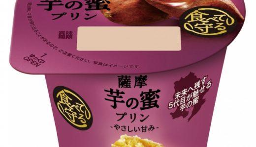 """芋の蜜=""""芋蜜""""を使用した「純粋な甘さと香り」の新商品、メイトー『薩摩芋の蜜プリン』が登場"""