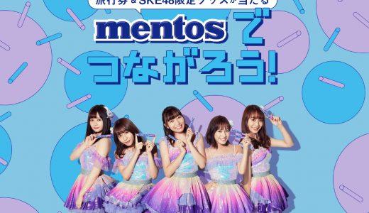 メントス×SKE48 初のコラボレーションで「mentosでつながろう!」キャンペーン が開催!メンバーサイン色紙など当たる