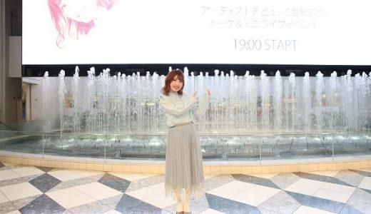 声優・内田彩、ソロデビュー記念イベントで新曲「DECORATE」初披露!先行配信もスタート