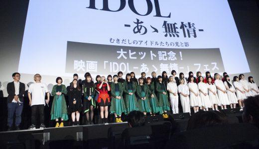 ⼤ヒット記念・映画『IDOL-あゝ無情-』フェス初日レポート!WACK所属アーティストが映画館に集結