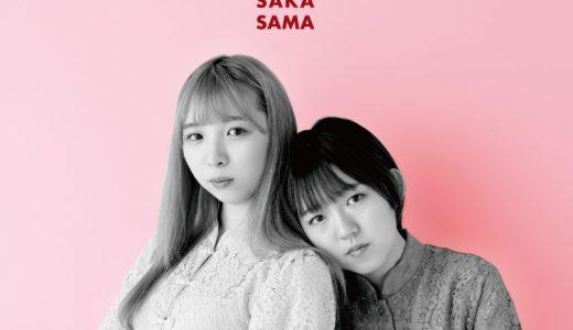 SAKA-SAMAが新シングル「空耳かもしれない」を12月リリース