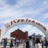 パン好きが最高にパンを楽しめるイベント「パンのフェス」が横浜赤レンガ倉庫にて2020年3月に開催決定!
