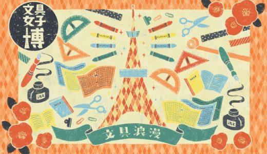 日本最大級の文具の祭典「文具女子博2019」見どころ発表!今年は「文具浪漫」がテーマに