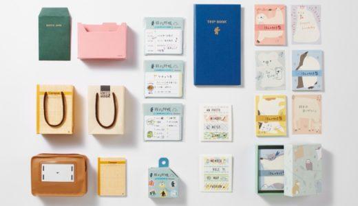 かわいくて使える「女子文具」の3シリーズが同時発売!「レトロブング」「旅する野帳」「ほんのキモチ箋」