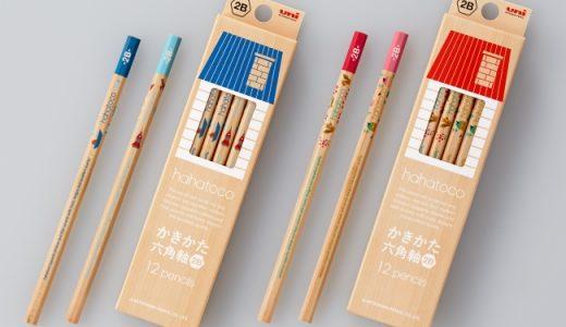 北欧テイストの『hahatoco(ハハトコ)』シリーズに、新しい鉛筆のデザインが登場