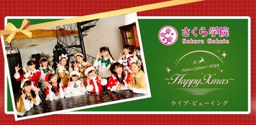 さくら学院のクリスマスライブ「さくら学院☆2019 ~Happy Xmas~」が全国の映画館でディレイ・ビューイング決定!
