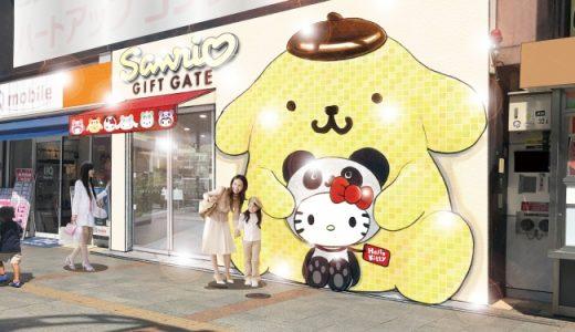 「サンリオギフトゲート上野店」が2020年1月オープン!パンダ衣装のハローキティぬいぐるみを抱えたポムポムプリンがお出迎え