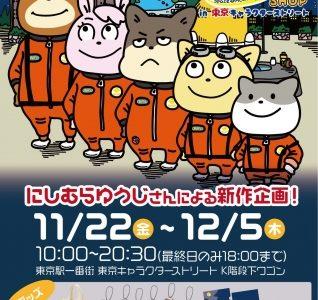「宇宙なんちゃら こてつくん」のグッズが勢揃い…!「宇宙なんちゃら こてつくんSHOP in 東京キャラクターストリート」開催決定