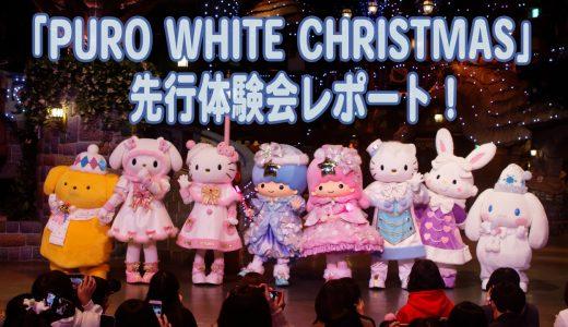 キキ&ララが主役のピューロランド冬のスペシャルイベントがスタート!Dream Amiさんも登場した先行体験会をレポート