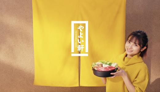 桃月なしこさんがやよい軒「すき焼き定食」のTVCMに登場!撮影についてなど公式インタビューが到着