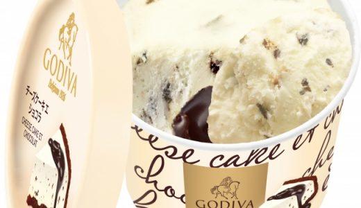チーズケーキアイスとゴディバのチョコソースが出会う…「チーズケーキ エ ショコラ」コンビニエンスストアで数量限定販売!!