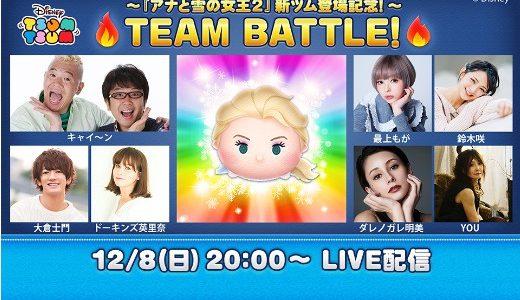 『アナと雪の女王2』の新ツムで最上もが、鈴木咲らがチームバトル!「LINE:ディズニー ツムツム」がLINE LIVE特別番組を配信