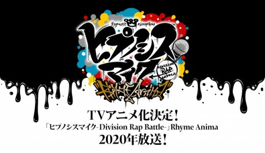 「ヒプノシスマイク」TVアニメ化決定!『ヒプノシスマイク -Division Rap Battle-』Rhyme Anima、2020年放送!