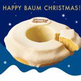 バームクーヘンのねんりん家からクリスマス限定品『マウントバームのホワイトチョコがけ<クリスマス>』が登場
