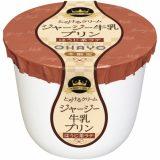 加賀棒茶の上品な香り&濃厚なジャージー牛乳のとろける味わいの「ジャージー牛乳プリン ほうじ茶ラテ」が発売!